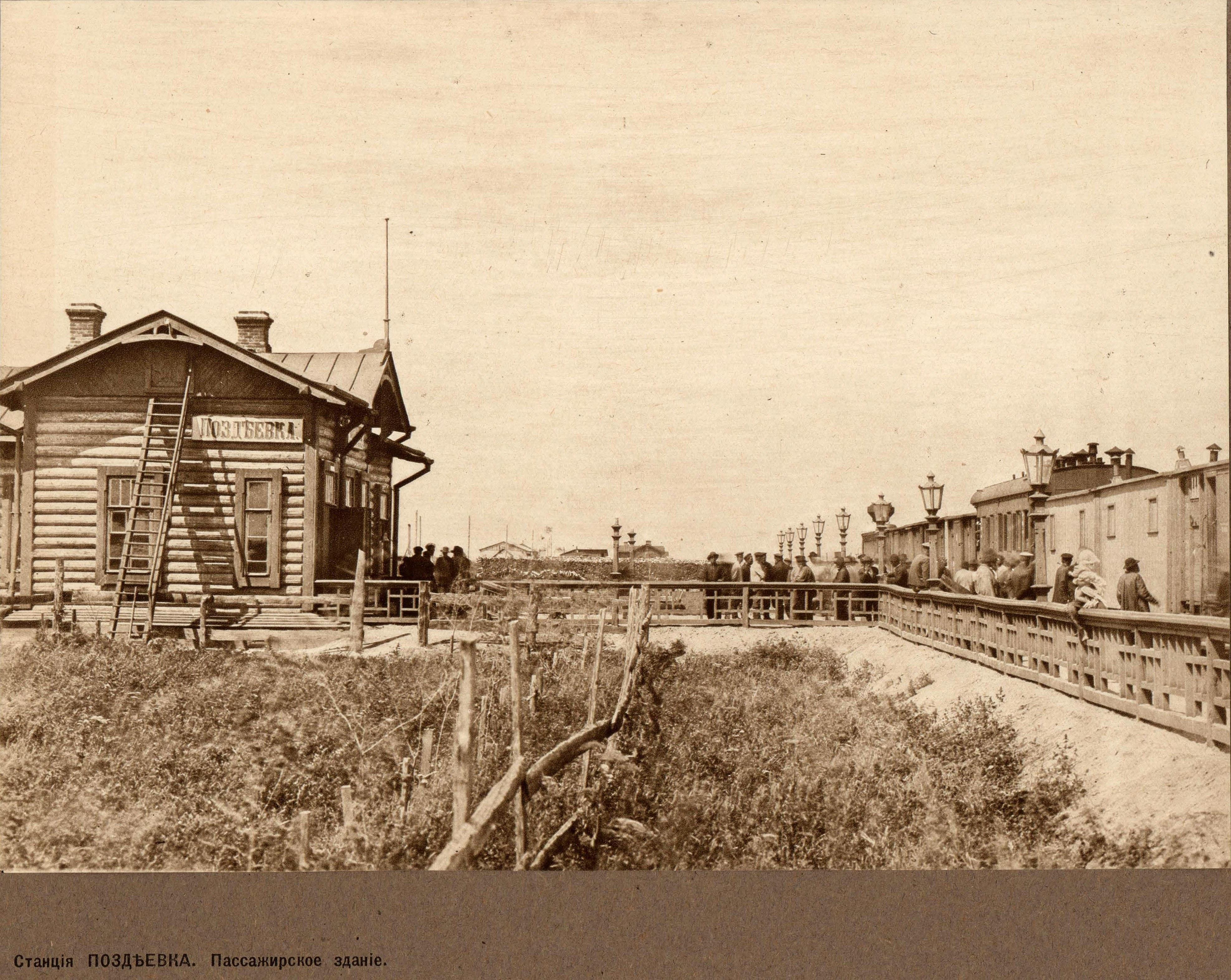 Станция Поздеевка. Пассажирское здание