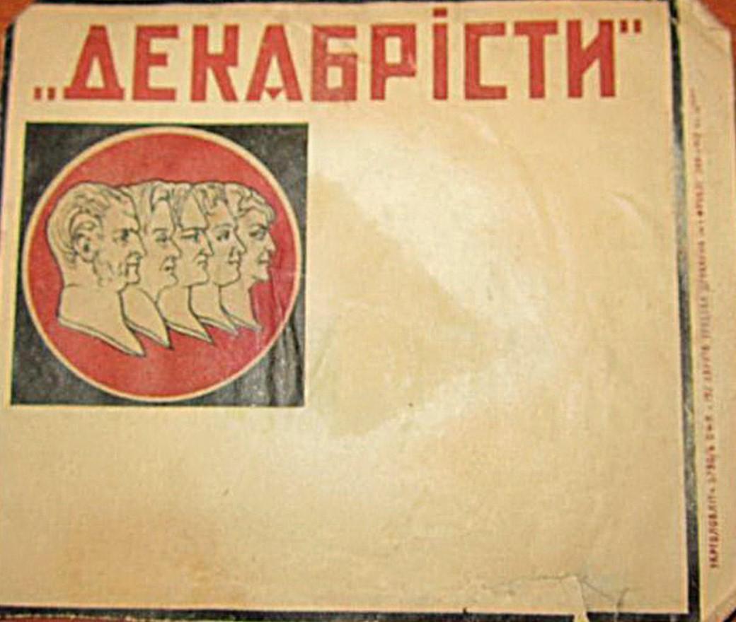 Папиросы ДЕКАБРIСТИ