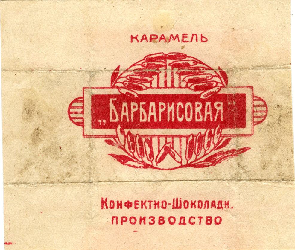 Конфектно-Шоколадн. производство. Карамель. Барбарисовая