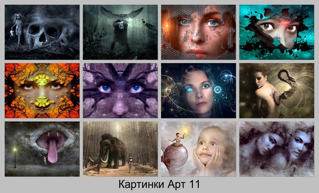 Красивые прикольные картинки, фэнтези, мистика, магия