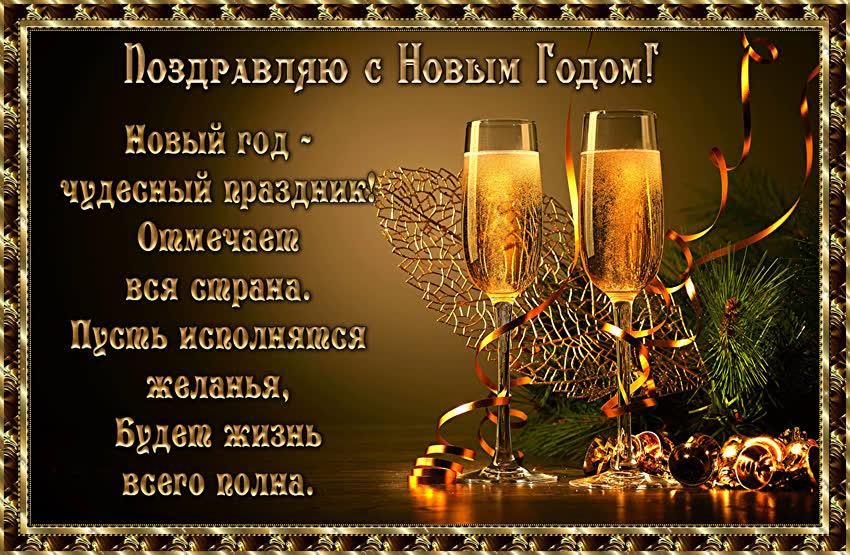 Открытка Новый год