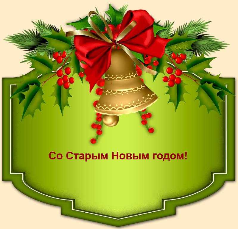 Со Старым Новым годом Картинка