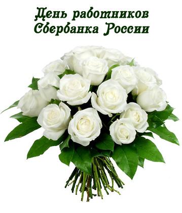 12 ноября. День работников Сбербанка России. Нежный букет белых роз