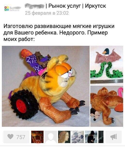 Мягкие игрушки, развивающие шизофрению (16 фото)