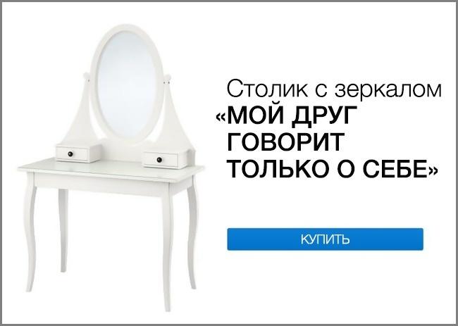 © IKEA     Компания переименовала свои товары впопулярные запросы оботношениях. Столик