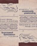 Предприятия блокадного Ленинграда. Петроградский Промкомбинат.