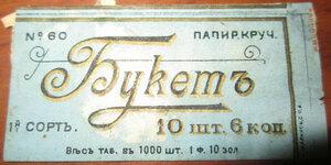 Этикетка от папирос  БУКЕТЪ