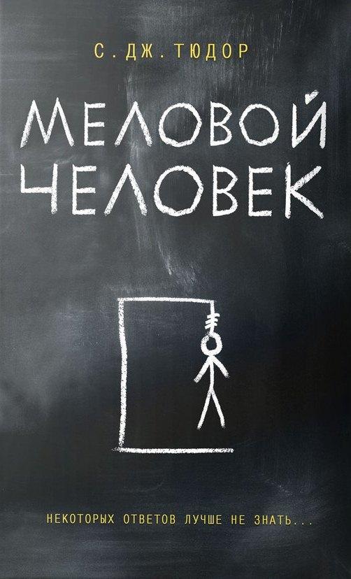 S._Dzh._Tyudor__Melovoj_Chelovek.jpeg