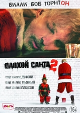 Плохой Санта 2 (Расширенная версия) / Bad Santa 2 (UNRATED) (2016/BDRip/HDRip)