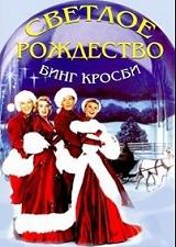 Светлое Рождество / White Christmas (1954/BDRip/HDRip)