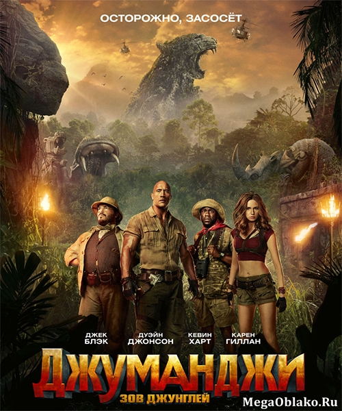 Джуманджи: Зов джунглей / Jumanji: Welcome to the Jungle (2017)