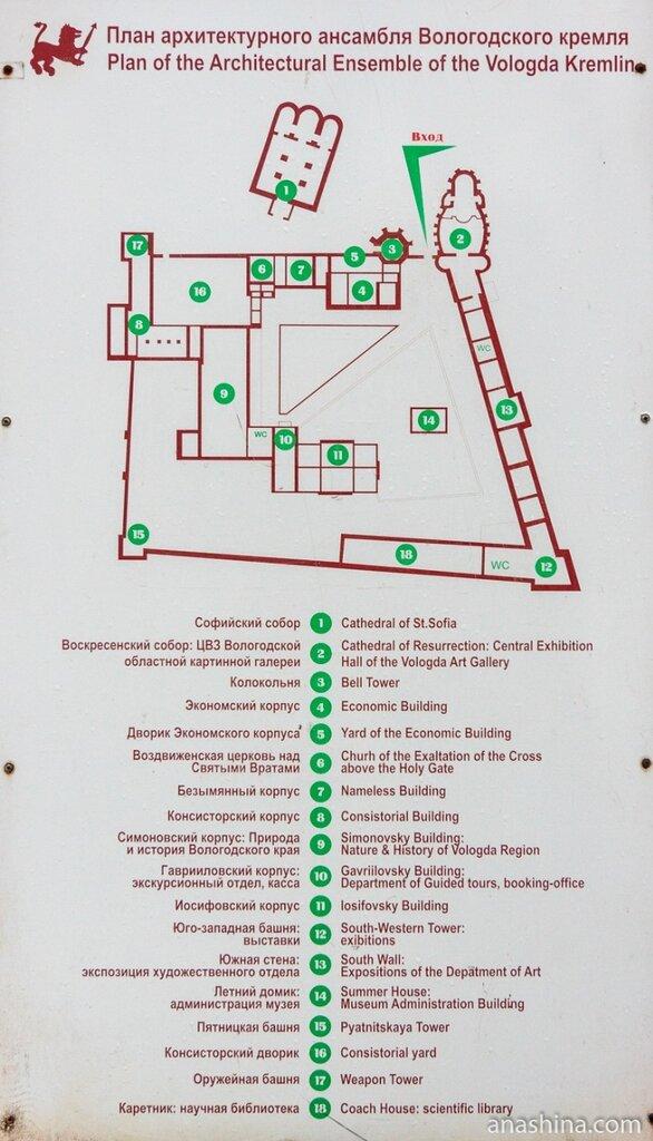 План архитектурного ансамбля Вологодского кремля (Архиерейские палаты)