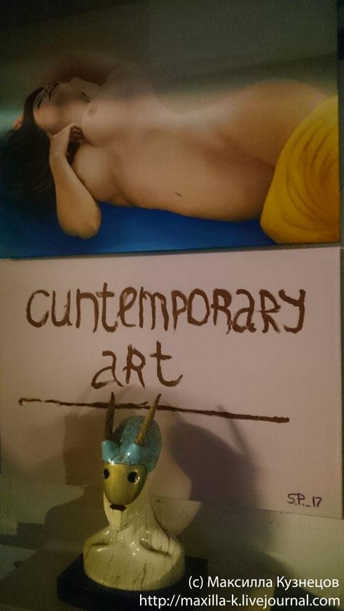 Cuntemporary art