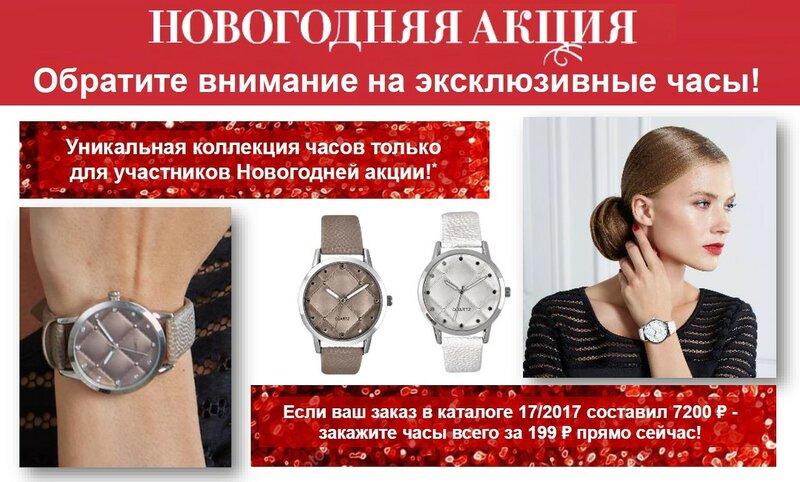 Эксклюзивные часы в подарок