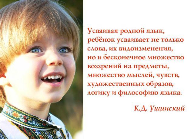 Русский язык — наставник
