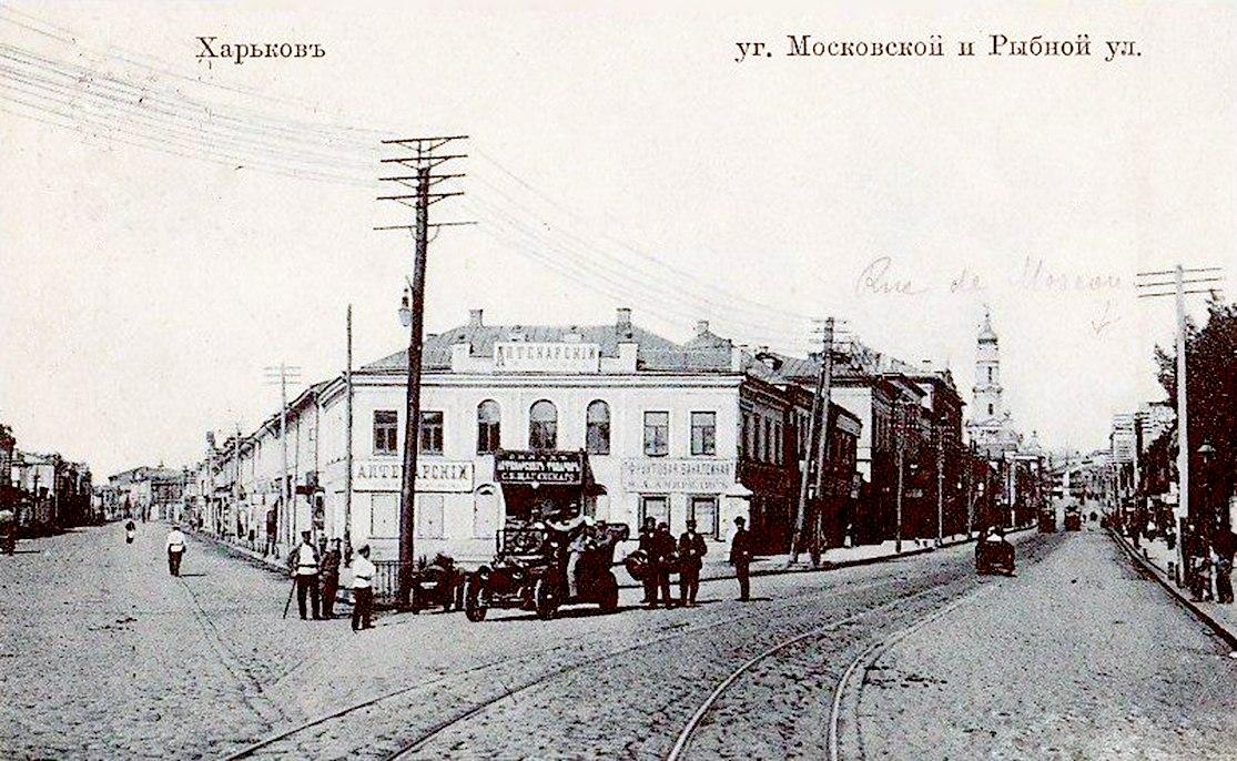 Угол Московской и Рыбной улиц