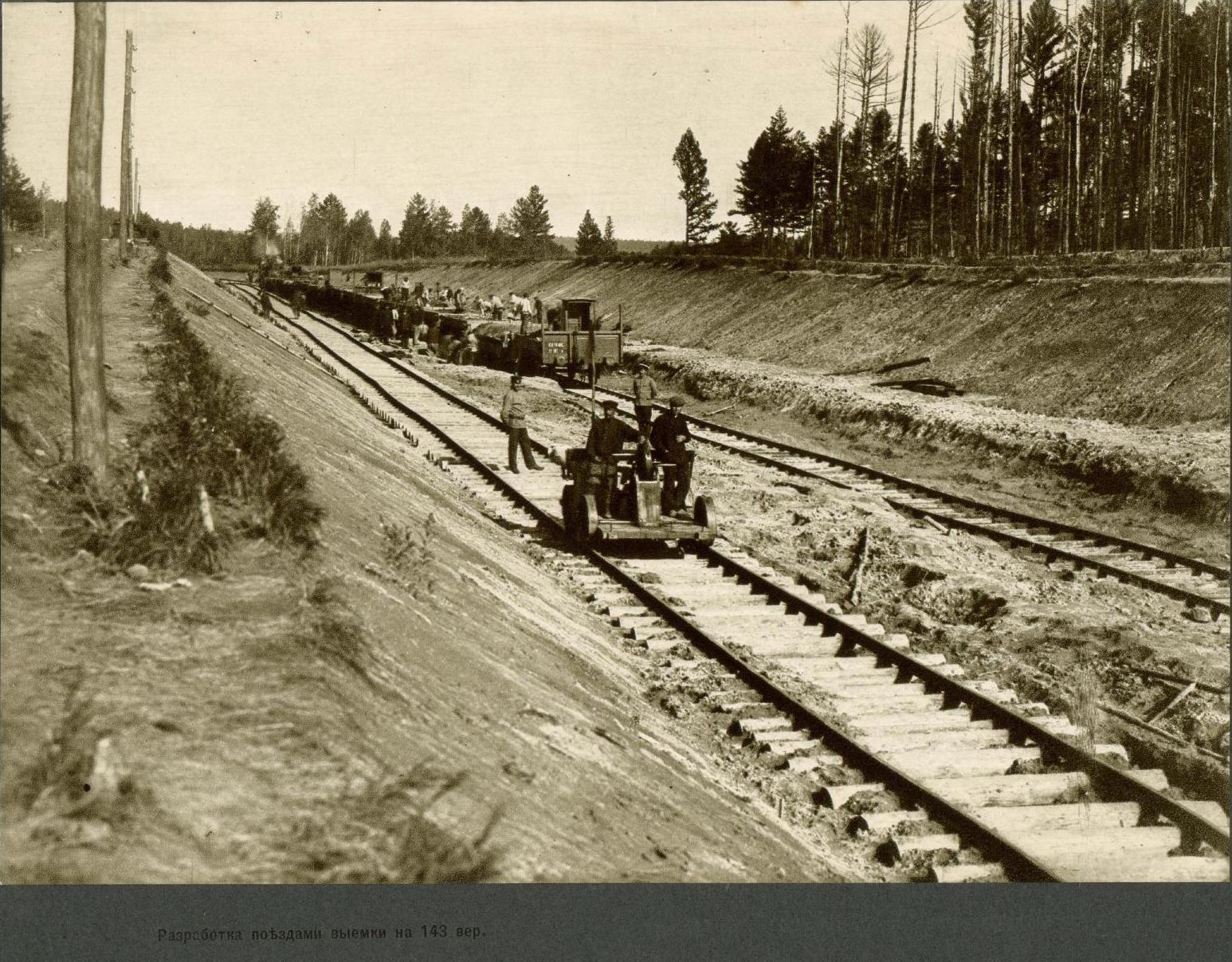 143 верста. Разработка поездами выемки