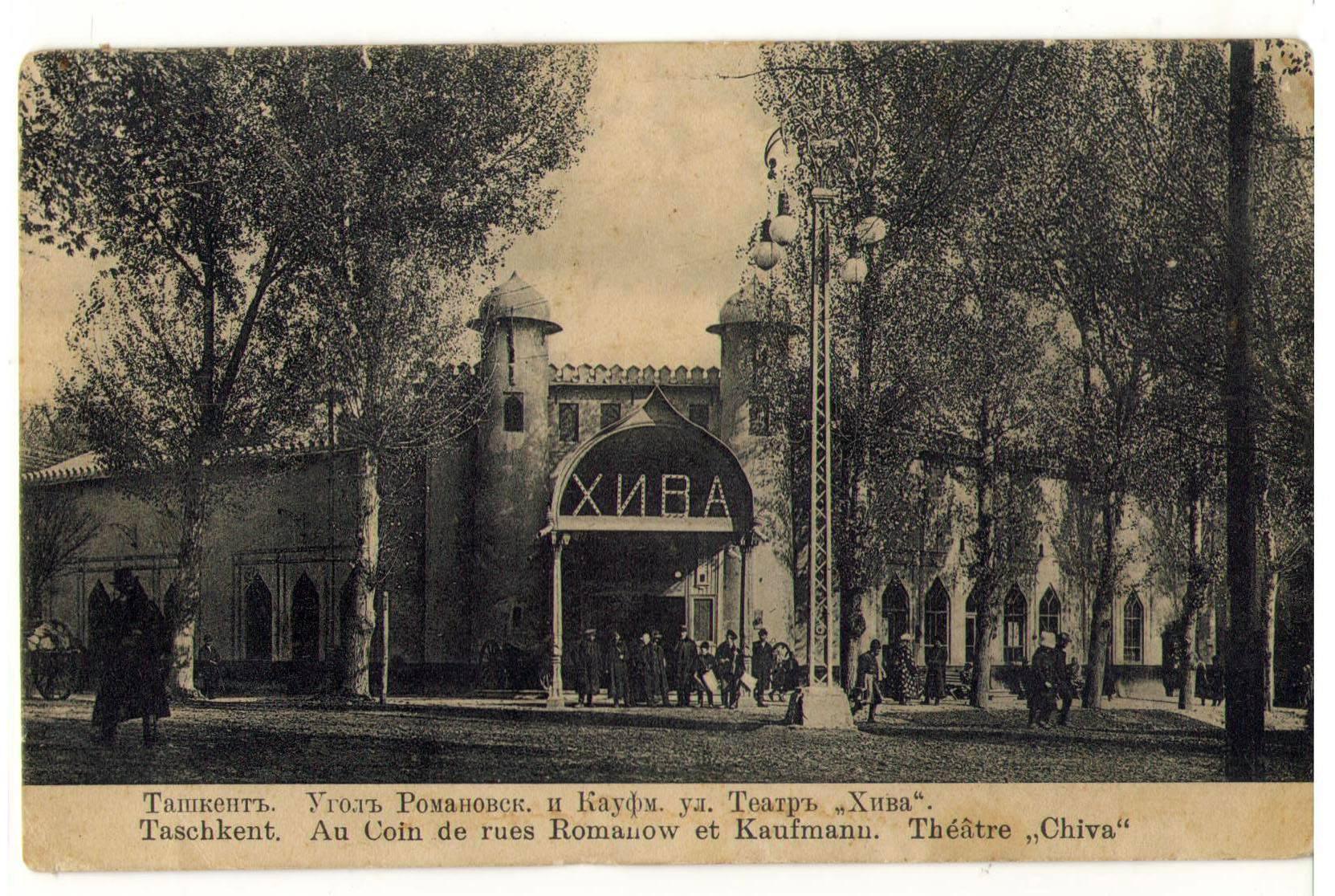 Угол Романовской и Кауфманской улиц. Театр Хива