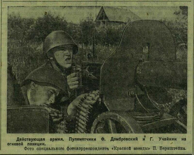 Красная звезда, 8 сентября 1941 года
