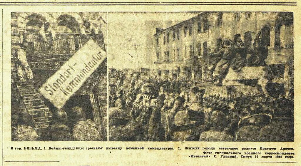 газета «Известия», 13 марта 1943 года