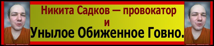 Никита Садков, провокатор и Унылое Обиженное Говно.