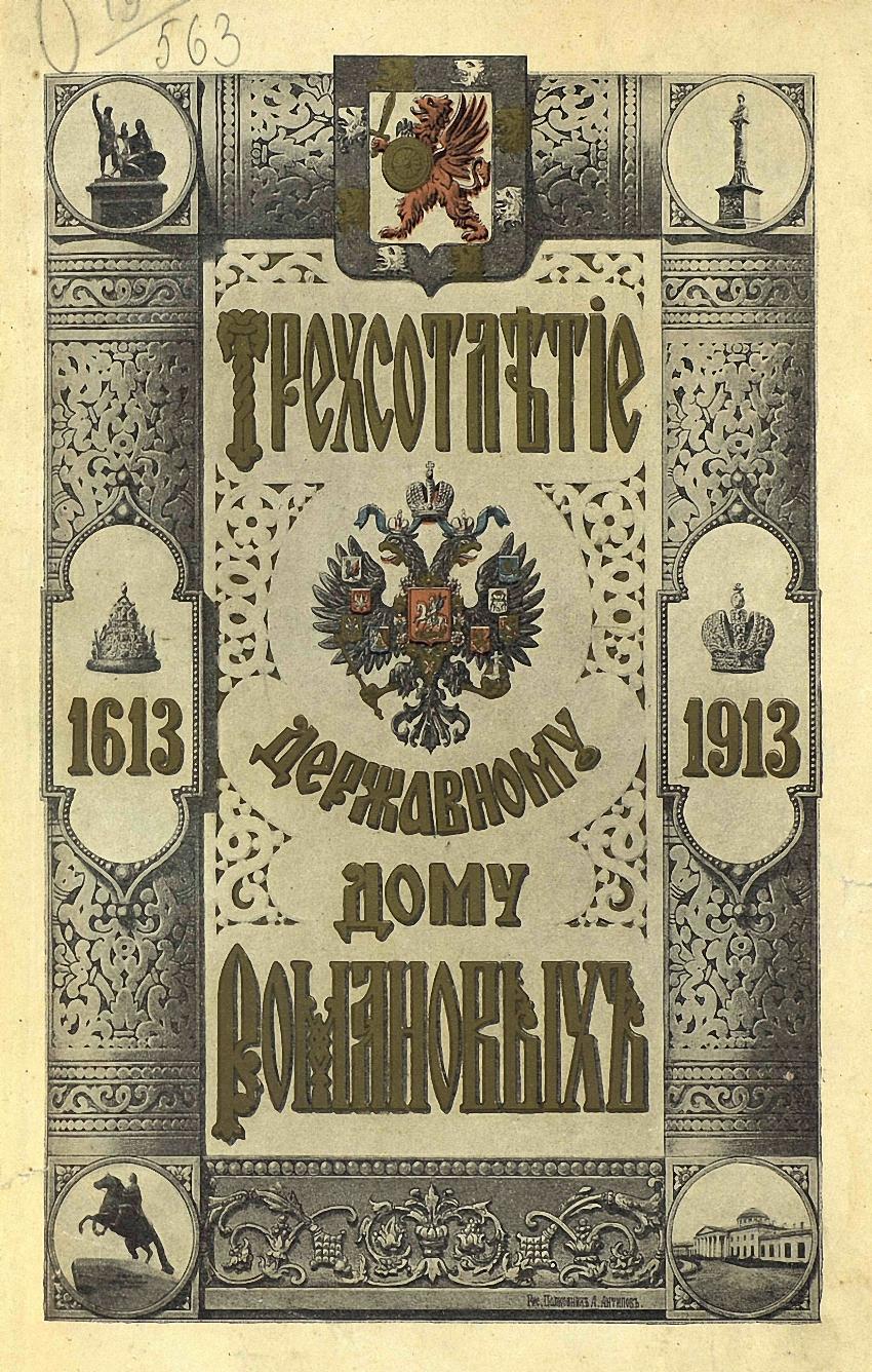 Трехсотлетие державному дому Романовых 1613-1913