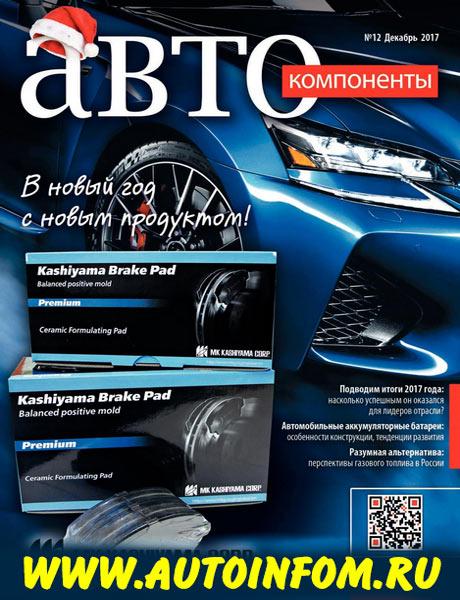 Журнал Автокомпоненты №12 (декабрь 2017)