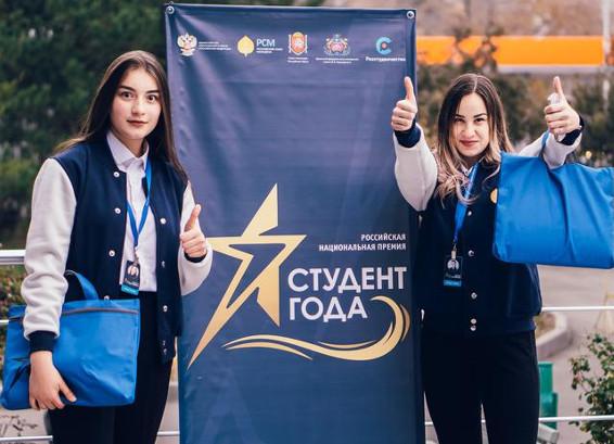 ЗаГран-при национальной премии «Студент года» борются 10 ставропольцев