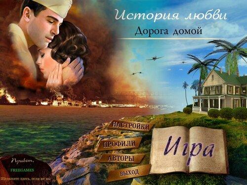 История любви 3: Дорога домой   Love Story 3: The Way Home (Rus)