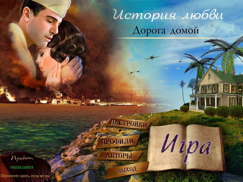 История любви 3: Дорога домой | Love Story 3: The Way Home (Rus)