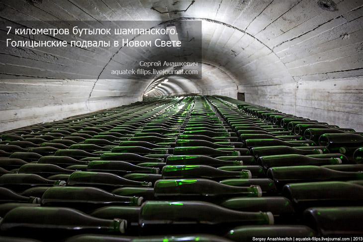 Завод «Новый Свет» — визитная карточка Крыма (29 фото)