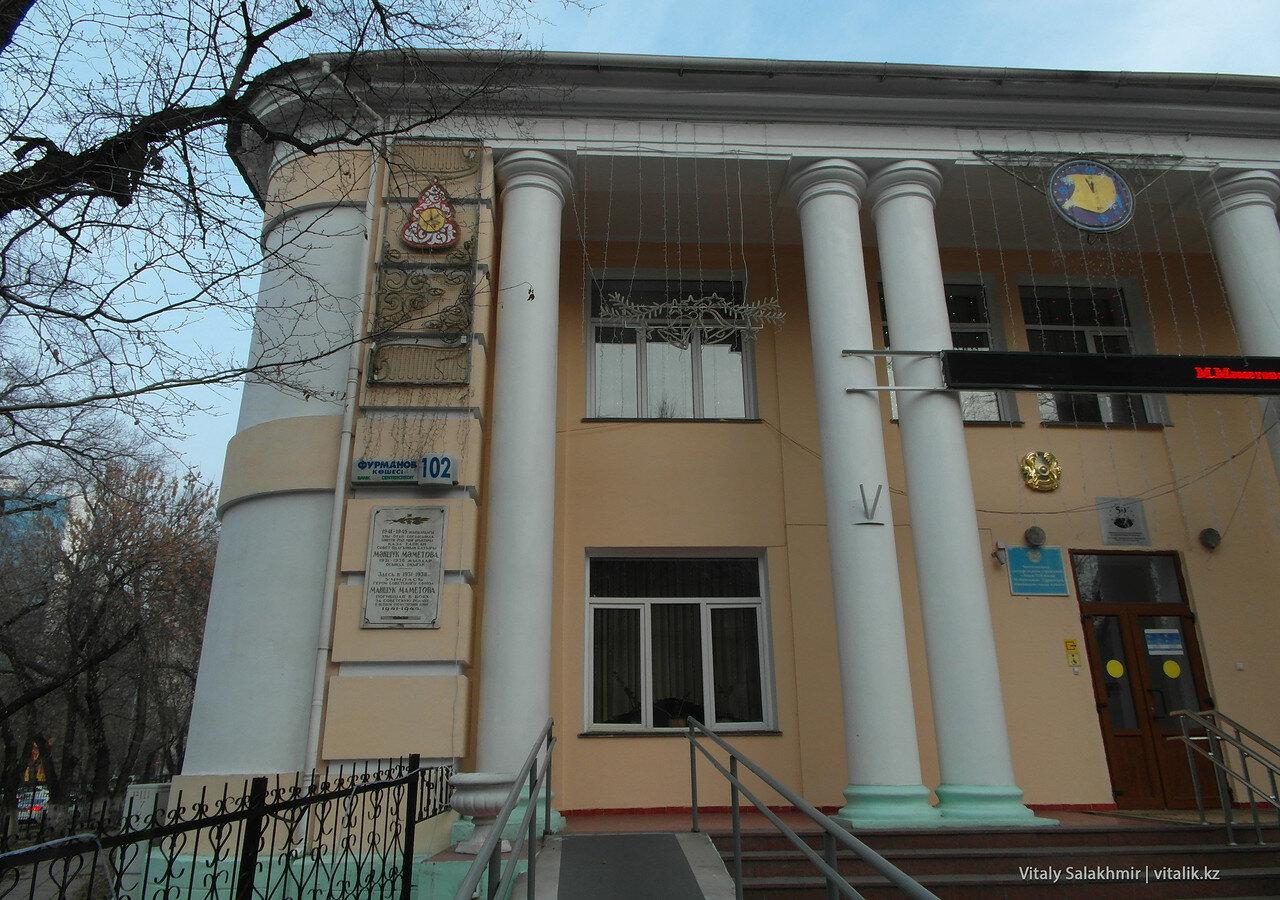 Гимназия имени Маметовой.