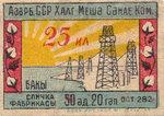 Бакинская фабрика. 1943 год.