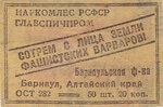 Барнаульская фабрика. 1941 г.