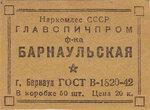 Барнаульская фабрика. 1941 год