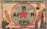 Кировабадская фабрика. 1942 год.