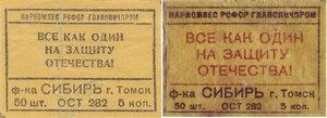 Фабрика Сибирь. 1941 год.