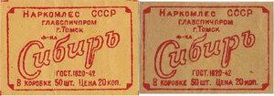 Фабрика Сибирь. 1943 год