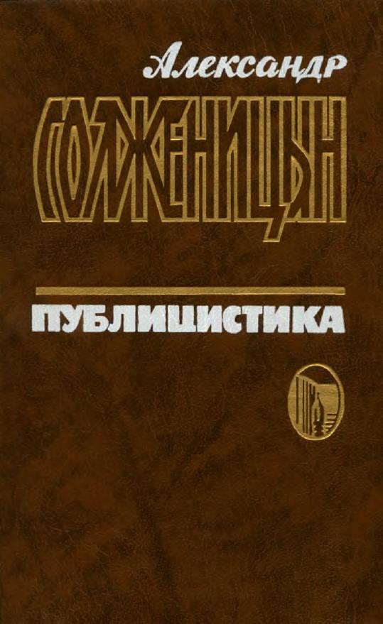 Солженицын А. И. Публицистика: В 3 т. Т. 2. — Ярославль: Верх.-Волж. кн. изд-во, 1996.