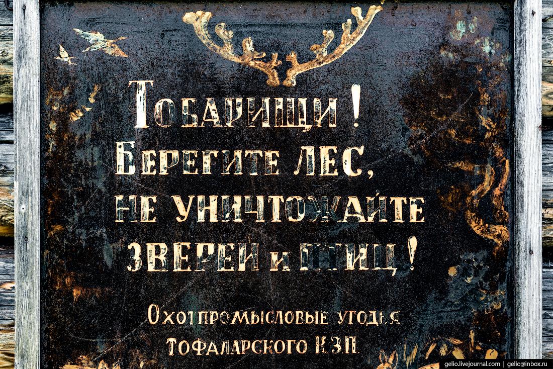 Тофалария: затерянный мир в России
