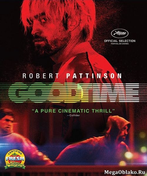 Хорошее время / Good Time (2017/WEB-DL/WEB-DLRip)