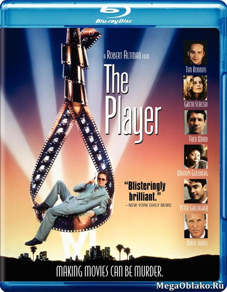 Игрок / The Player (1992/BDRip/HDRip)