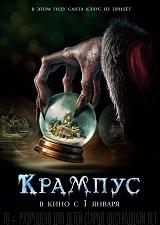 Крампус / Krampus (2015/BDRip/HDRip)