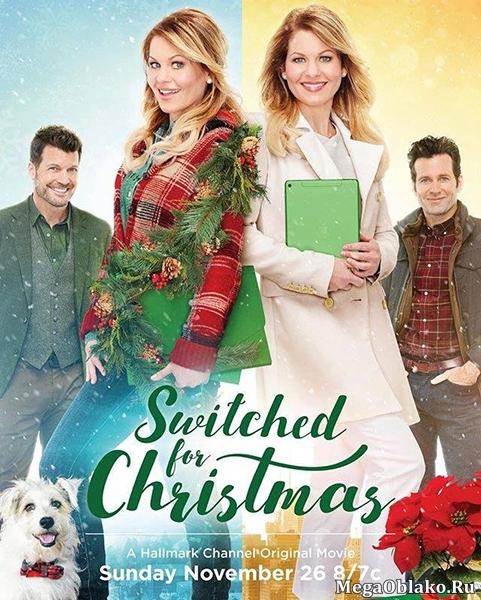 Рождественская сестра / Switched for Christmas (2017/HDTV/HDTVRip)