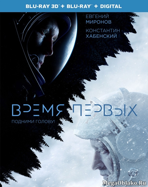 Время первых [GER Transfer] (2017/BDRip/HDRip/3D)