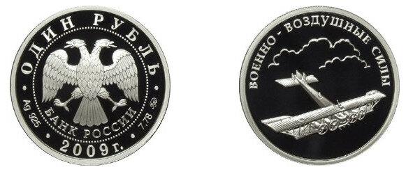 Памятные монеты серии Вооруженные силы Российской Федерации