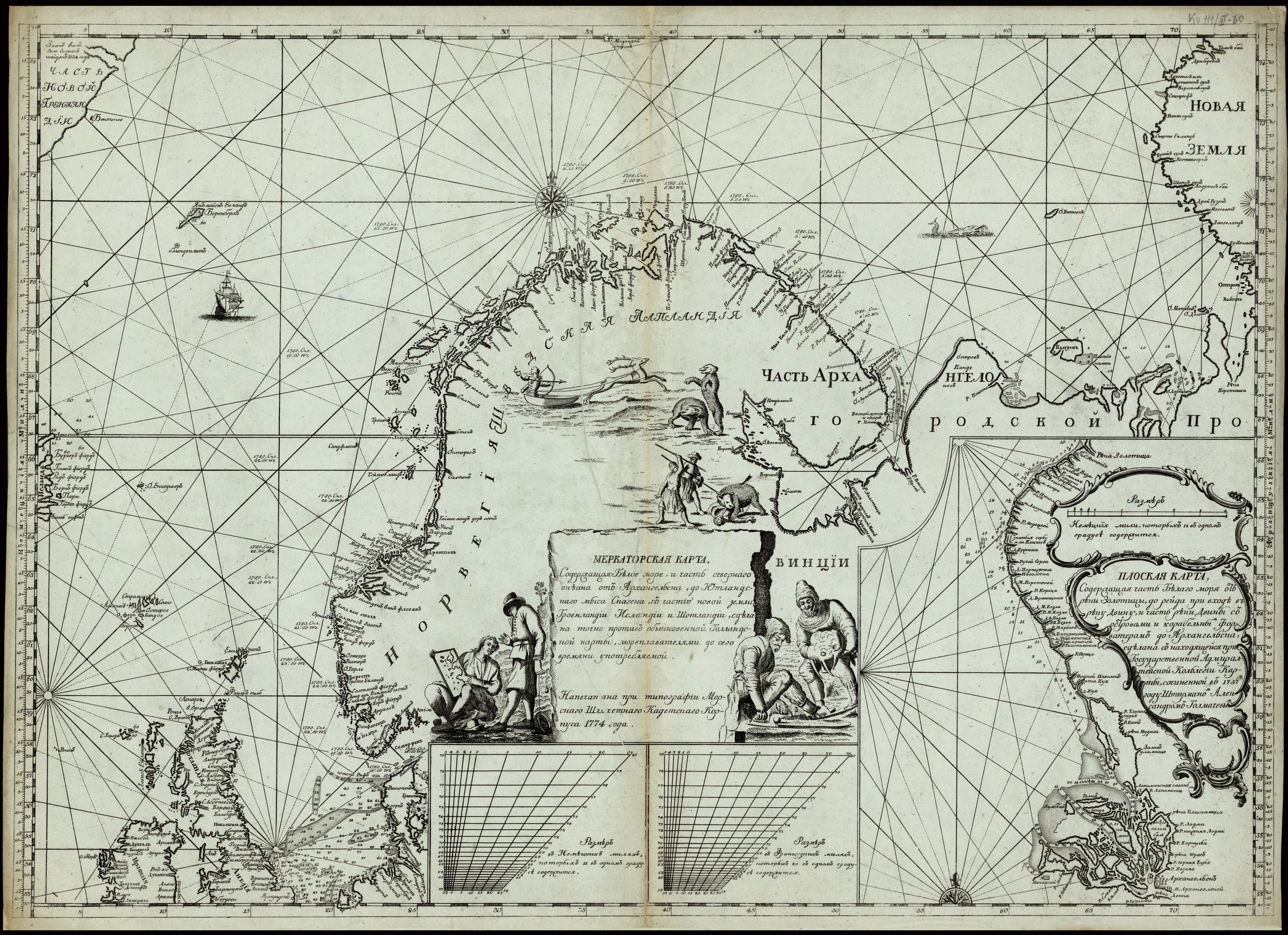 1774. Меркаторская карта, содержащая Белое море, и часть северного океана от Архангельска до Ютландского мыса Скагена, с частью Новой Земли, Гренландии, Исландии и Шотландии, сделана точно против обыкновенной голландской карты, мореплавателями до сего вре