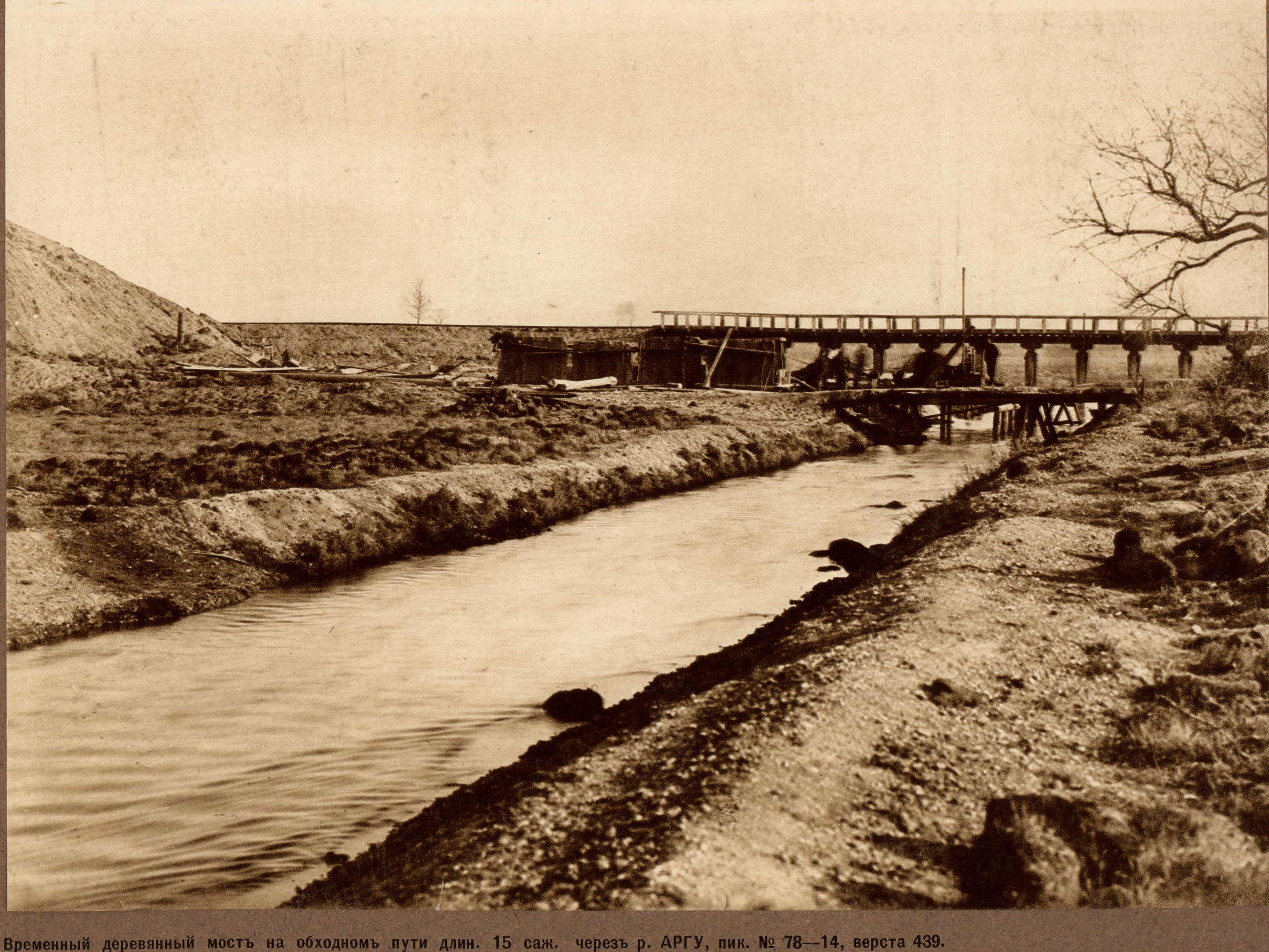 439 верста. Временный деревянный мост на обходном пути длиной 15 саж. через реку Аргу