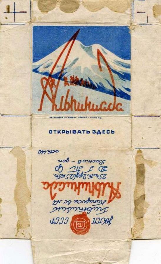 Папиросы Альпиниада