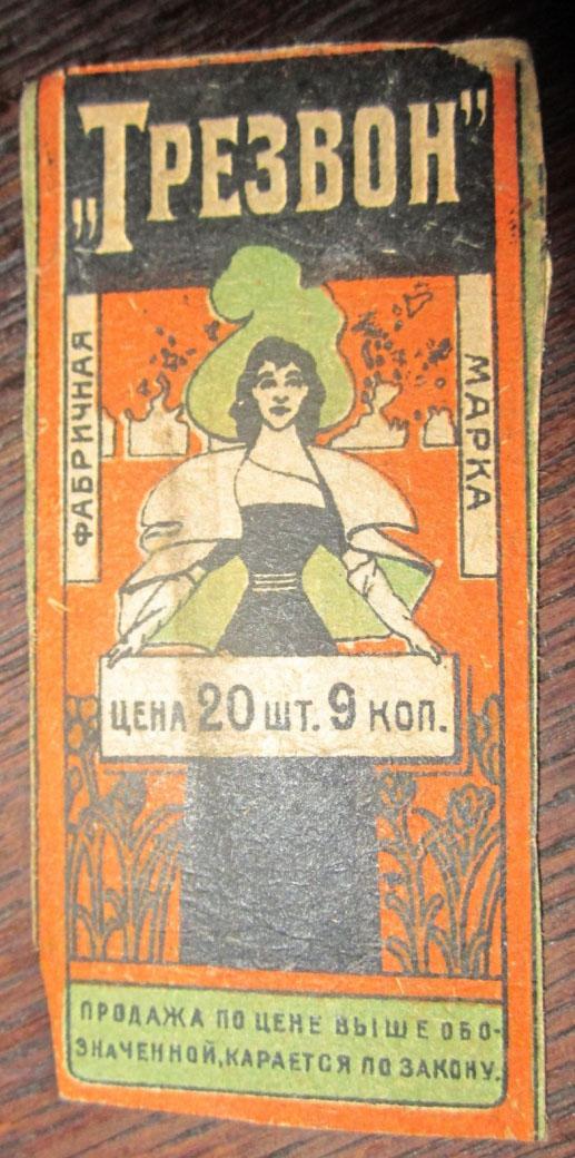 Папиросы Трезвон
